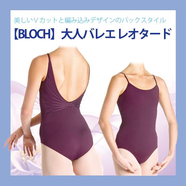 【BLOCH】大人用キャミソールレオタード ≪MORIA≫ 美しいVカットと編み込みのようなデザインのバックスタイル! (2色展開)
