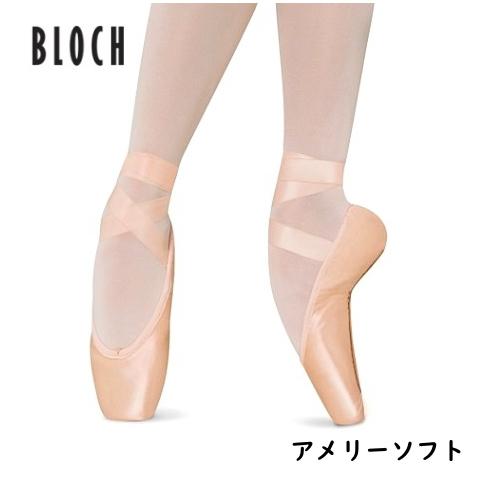 トウシューズ:【BLOCH】ブロックのトウシューズ⇒アメリー(ソフト) AMELIE SOFT