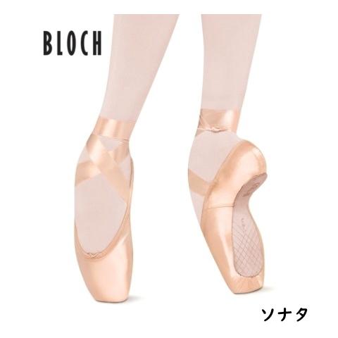☆サンプルセール☆【BLOCH】ブロックのトウシューズ⇒ソナタ Sonata(足の強い方、前のめりになる方に)特注E幅 5.5E