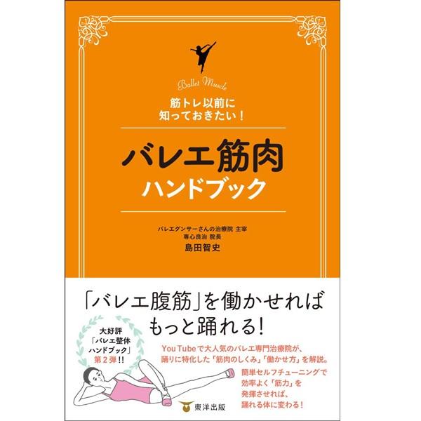 バレエ筋肉ハンドブック 筋トレ以前に知っておきたい! 島田智史 バレエ 書籍