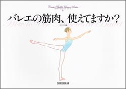 バレエ本「バレエの筋肉、使えてますか?」バレエで使う筋肉を大解剖