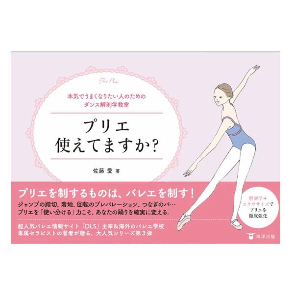 プリエ使えてますか?佐藤愛<br>(本気でうまくなりたい人のためのダンス解剖学教室) バレエ 本 書籍