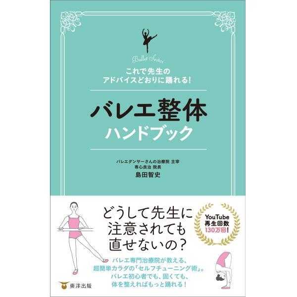 バレエ整体ハンドブック 島田智史 バレエ 本 書籍
