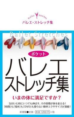 ポケットサイズ☆簡単エクササイズ満載!バレエストレッチ集♪
