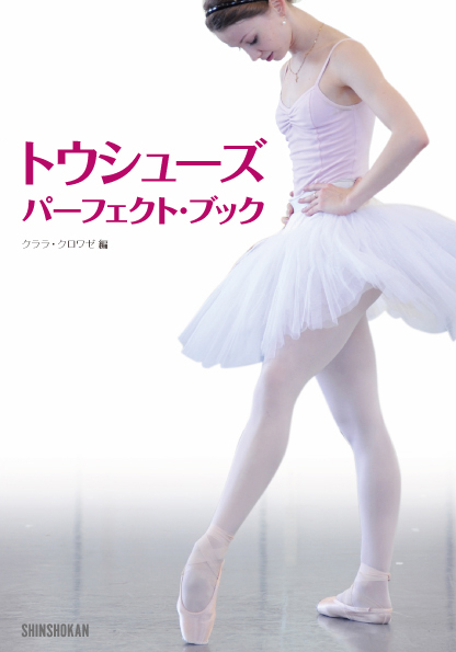 (バレエ書籍)トウシューズパーフェクトブック★トウシューズで踊るすべての方へ!バレエ本