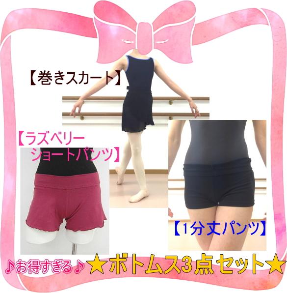 大人バレエボトムス3点セット【巻きスカート+ショートパンツ+1分丈パンツ】
