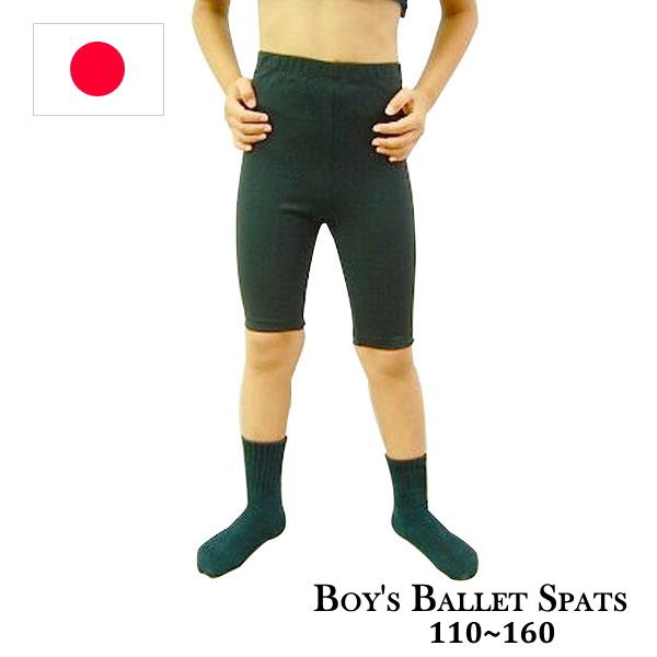 男の子 バレエ 5分丈 スパッツ 日本製 100cm~160cm 【男の子バレエセット対象】 ブラック