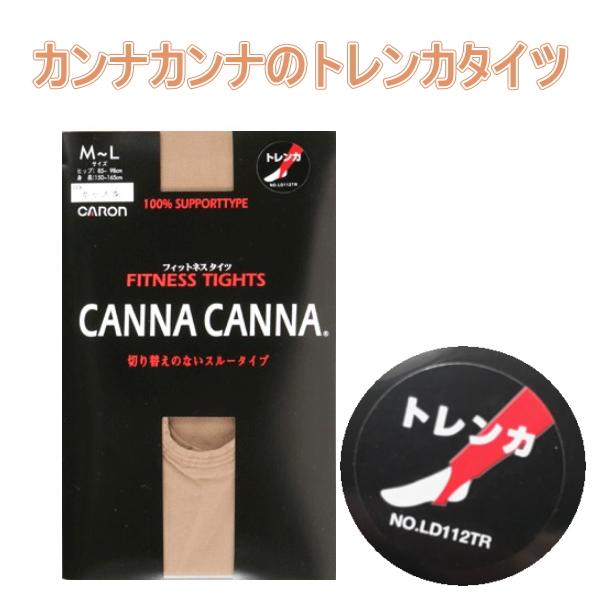 ジャズダンス→トレンカ タイツ【CANNA CANNA】50デニールタイツ(キャメル)カンナカンナ
