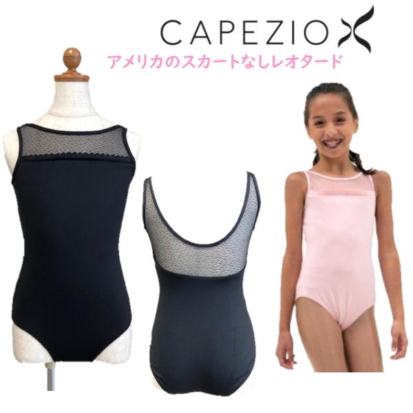 【カペジオ】バレエ レオ―タード 子供 HIGH NECK LEOTARD スカートなし(ピンク・ブラック)