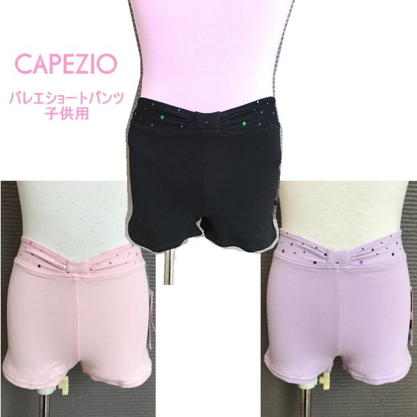 バレエ ショートパンツ 子供 【カペジオ】(3色)キッズ ジュニア 女の子 新体操 チア ボトムス