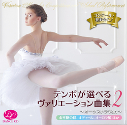 バレエCD★テンポが選べるヴァリエーション曲集【2】~オーケストラVer.~(CD)
