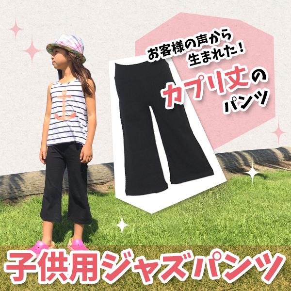 ジャズパンツ カプリ丈 キッズ 子供 伸縮性抜群 (ブラック)