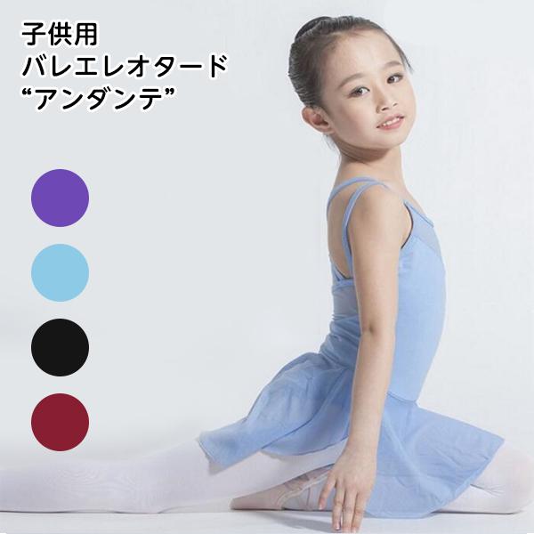 子供 スカート付きレオタード ~アンダンテ~ 股にホック付き!4色