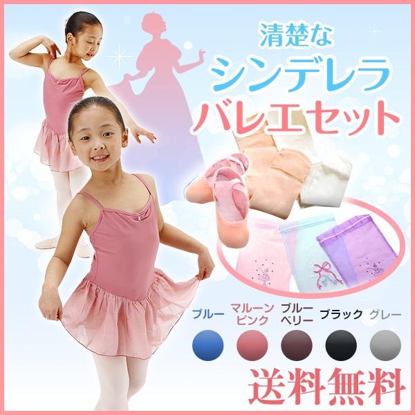 【バレエ3点セット】シンデレラ 子供 レオタードSET★巾着袋付 送料無料