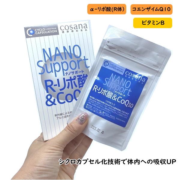 αリポ酸(R体)&コエンザイムQ10(ナノサポート)サプリメント 痩せやすい体に♪