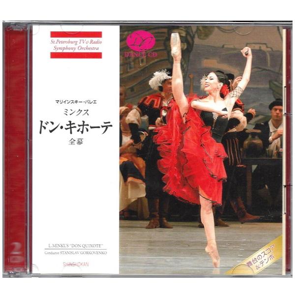 バレエ CD★ミンクス「ドン・キホーテ」全幕 マリインスキー・バレエ 2枚組