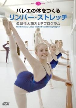 バレエ DVD 「リンバー・ストレッチ」 柔軟性&筋力UPプログラム