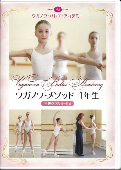 バレエDVD 『ワガノワ・メソッド 1年生 初級クラス9-11歳』お子様のバレエ指導の役に立ちます!