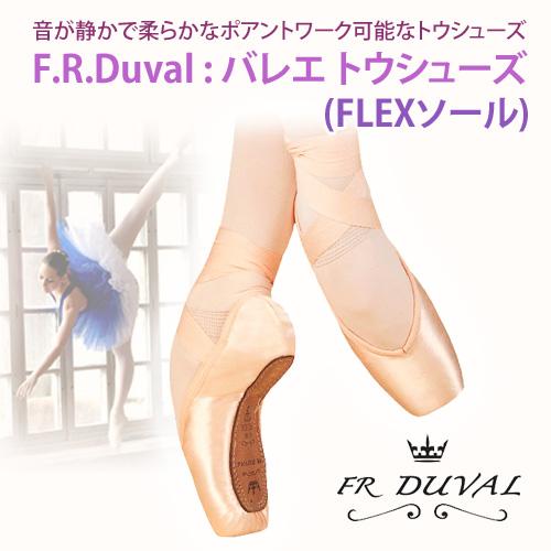 【F.R.Duval】トウシューズ:音が静かで柔らかなポアントワーク可能なトウシューズ【FLEXソール】