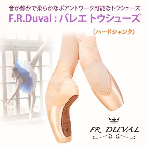 【F.R.Duval】 トウシューズ:音が静かで安定した立ち心地を実現したトウシューズ【ハード】