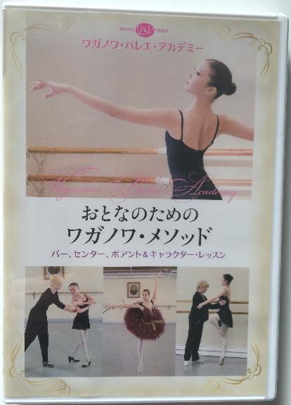 バレエDVD 『おとなのためのワガノワ・メソッド』お家でバレエの予習復習を♪