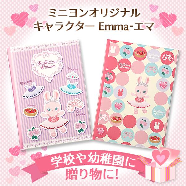 バレリーナエマちゃんのB5サイズ 自由帳(ジャポニカ学習帳サイズ)