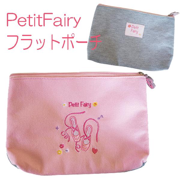 バレエ ギフト PetitFairy/スウェットフラットポーチ/トウシューズの刺繍が可愛い♪