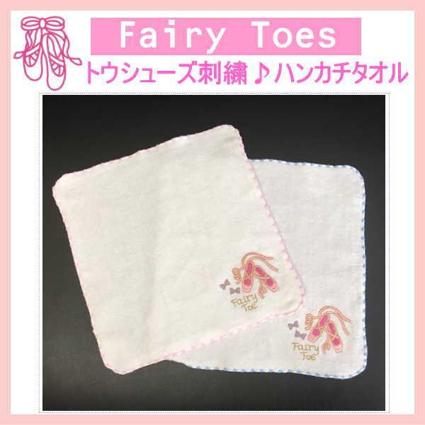 【Fairytoe】トウシューズの刺繍入りミニタオルハンカチ ブルー・ピンク