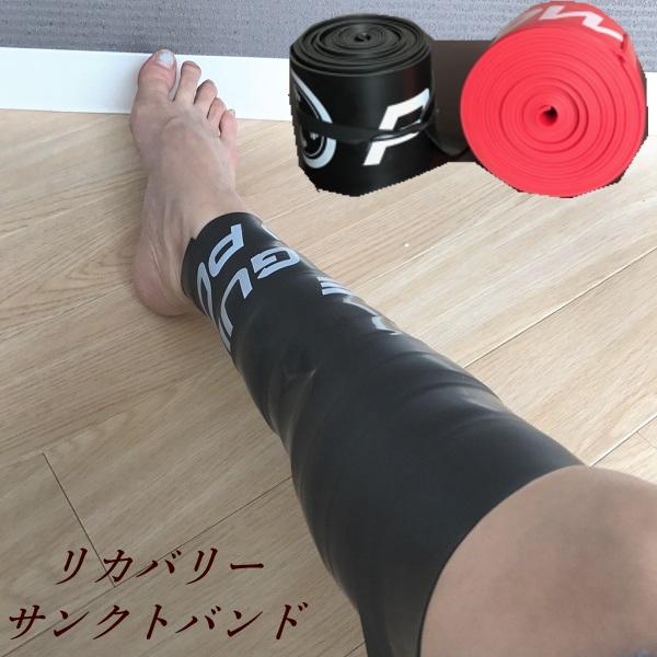 フロスバンド 疲れた筋肉をリカバリー コンプレッションバンド 疲労回復効果あり◎バンド2本と巾着袋付きセット