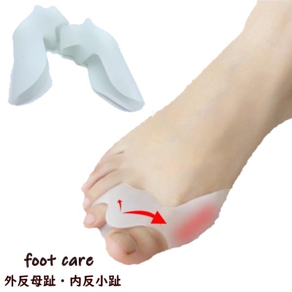 外反母趾 内反小趾 予防 シリコンサポーター 1足分(左右2個セット)