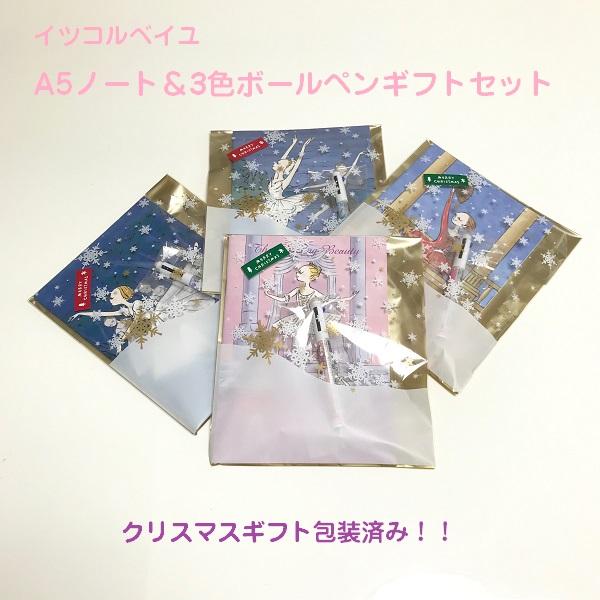 クリスマスギフト包装済み! セット特別価格!バレエ イツコルベイユ A5ノート 3色ボールペン クリスマスギフトセット