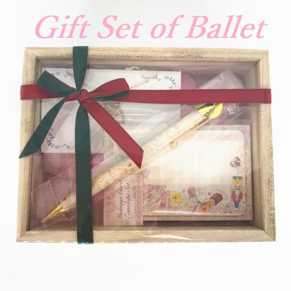 バレエ ギフトセット 木箱に入った3点セット お誕生日 クリスマスプレゼントに!