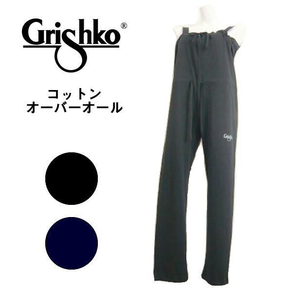 【グリシコ】コットン・ウォームアップオーバーオール(つなぎ)黒・ネイビー