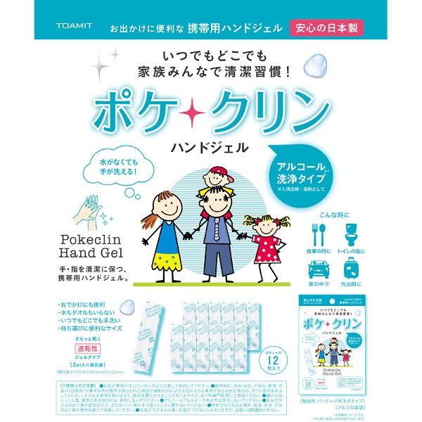 在庫限り★日本製 ポケクリン アルコール 洗浄タイプ 除菌ハンドジェル(個包装タイプ)