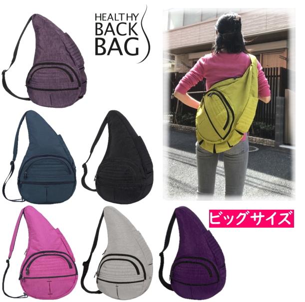 ヘルシーバックバッグ 20L ビッグサイズ*ニューヨーク生まれの背骨の曲線に寄り添うしずく型のバッグ【送料無料】