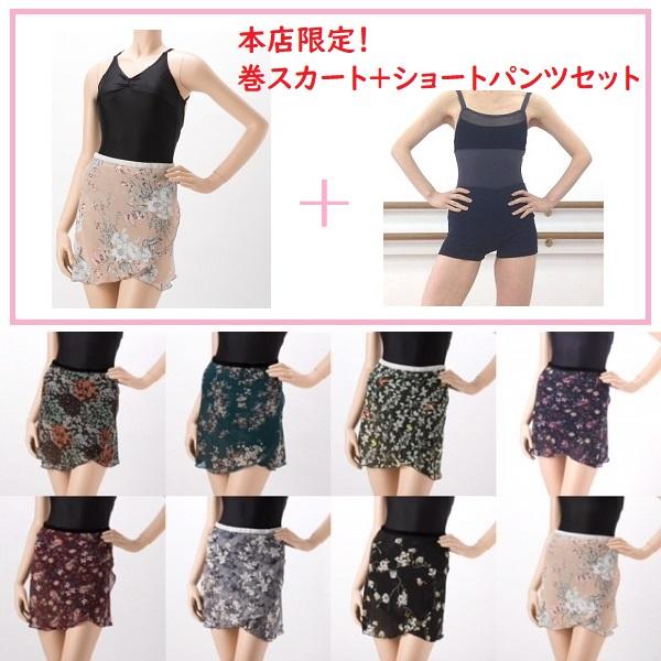 ミニヨンバレエ巻スカートと一分丈ショートパンツのお得セット