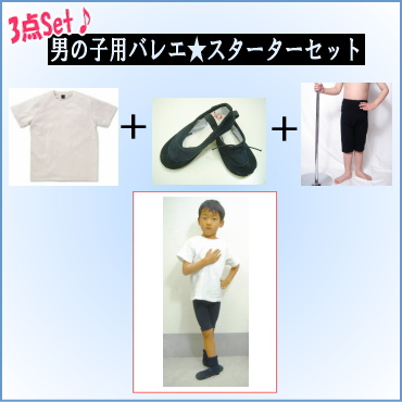 送料無料 男の子 ボーイズ バレエ お得な3点セット (Tシャツ・スパッツ・バレエシューズ)