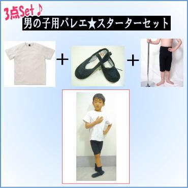 男の子 ボーイズ バレエ3点セット (Tシャツ・スパッツ・バレエシューズ)