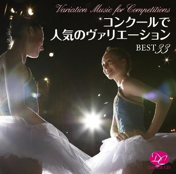 バレエCD★ コンクールで人気のバリエーション ベスト33