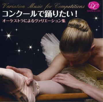 バレエCD★ コンクールで踊りたい!オーケストラによるバリエーション集
