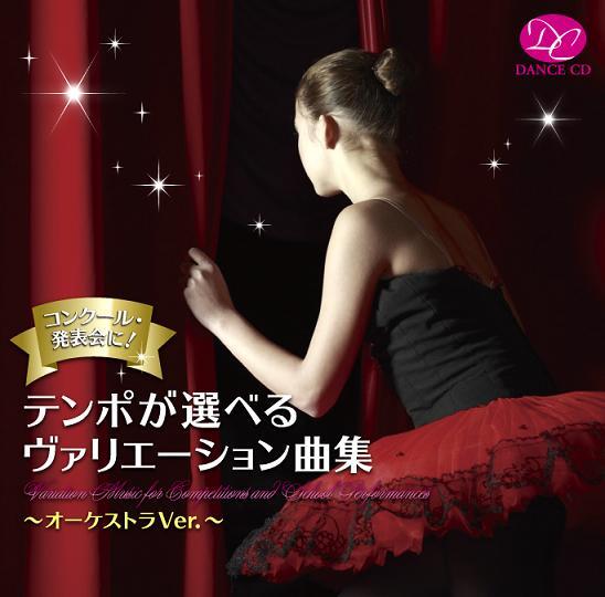 バレエCD★テンポが選べるヴァリエーション曲集~オーケストラVer.~(CD)