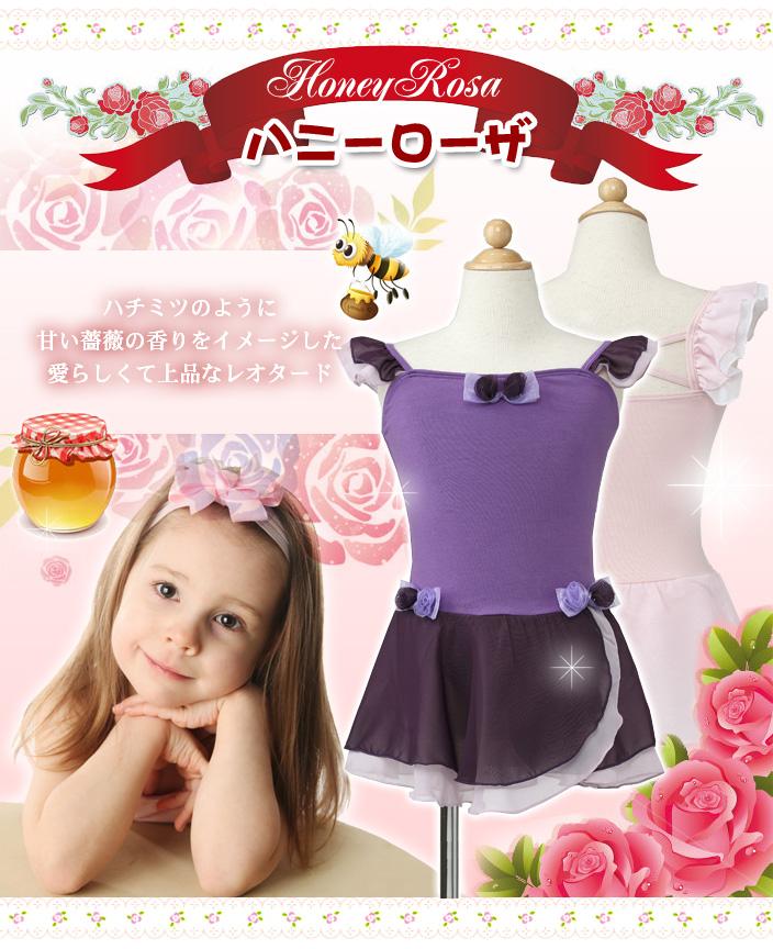 レオタード☆愛らしい子供用 バレエレオタード★ハニーローザ★ 甘い薔薇の香りが漂うようなイメージです♪
