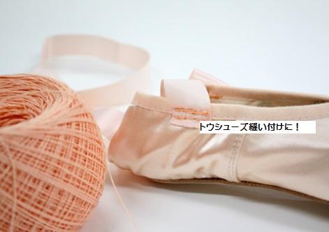 ★バレエ用品★トウシューズかがり専用のピンク色の糸
