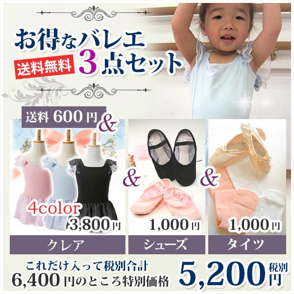 【バレエ3点セット】