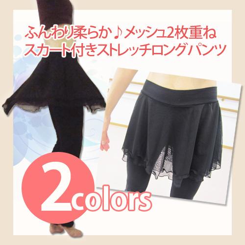 ふんわり柔らか♪2枚重ねスカート縫い付け★ストレッチロングパンツ