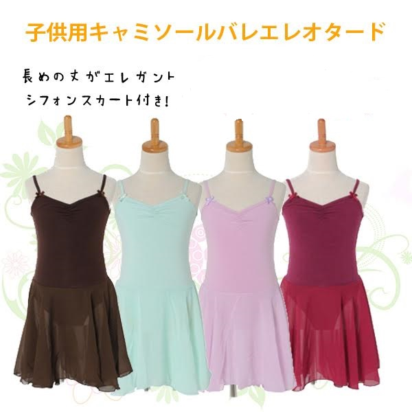 ☆廃盤セール☆ シフォンスカート付き子供用キャミソールバレエレオタード☆長めのスカートがエレガント♪