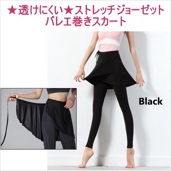 バレエスカート:透けにくいのが嬉しい!黒のバレエ 巻きスカート(Inblack)
