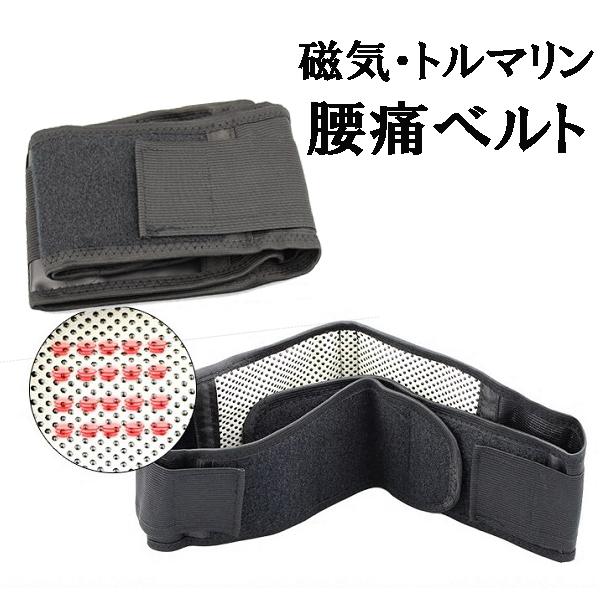 腰痛ベルト サポーター コルセット/磁気 トルマリン 痛みを軽減!腰をサポート(ブラック)