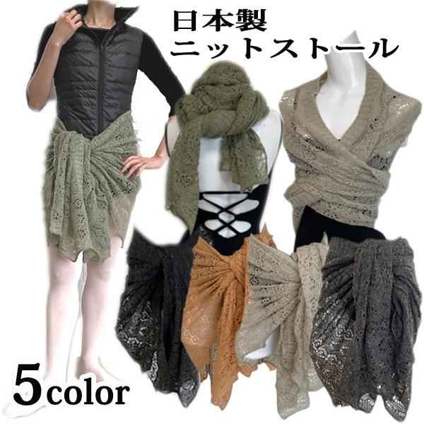 バレエ ニットラップ 日本製 大判 ストール 半円 透かし編み ラメ入り 全5色 腰巻き 肩掛け ショール
