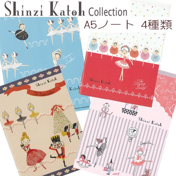 Shinzikatoh A5サイズノート バレエ柄が可愛い 全4種類(演目別)